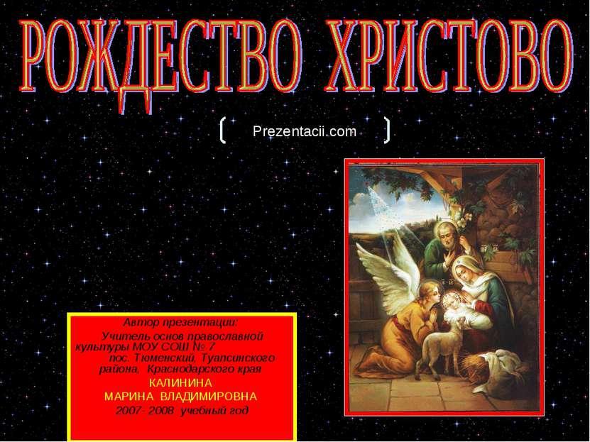 Автор презентации: Учитель основ православной культуры МОУ СОШ № 7 пос. Тюмен...