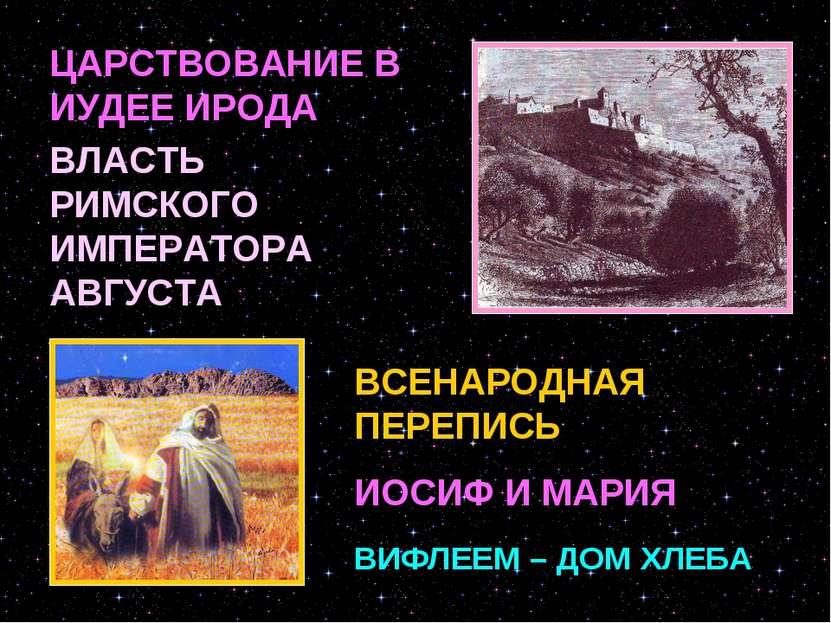ЦАРСТВОВАНИЕ В ИУДЕЕ ИРОДА ВЛАСТЬ РИМСКОГО ИМПЕРАТОРА АВГУСТА ВСЕНАРОДНАЯ ПЕР...