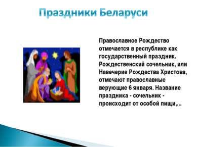 Православное Рождество отмечается в республике как государственный праздник. ...