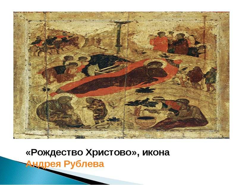 «Рождество Христово», икона Андрея Рублева