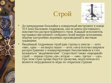 Строй До превращение балалайки в концертный инструмент в конце XIX века Васил...