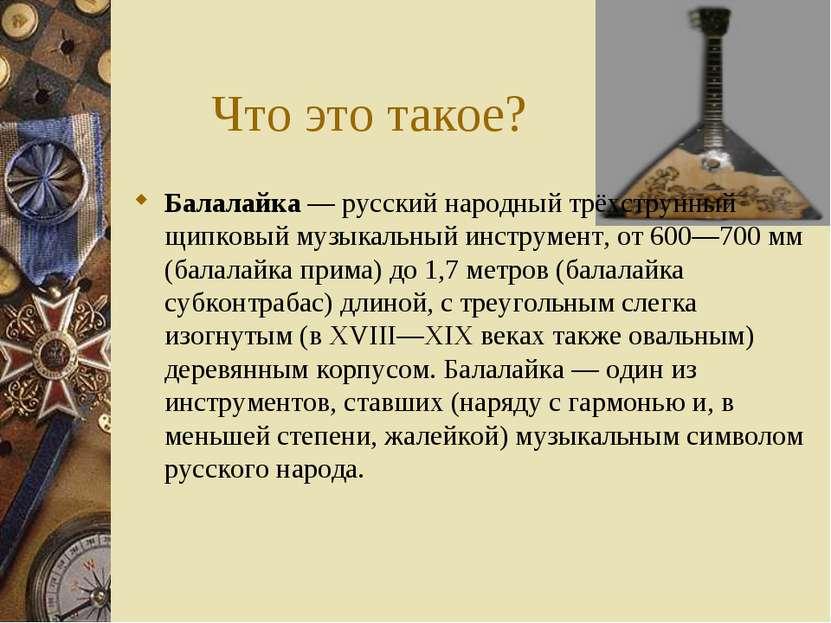 звук русской балалайки скачать бесплатно