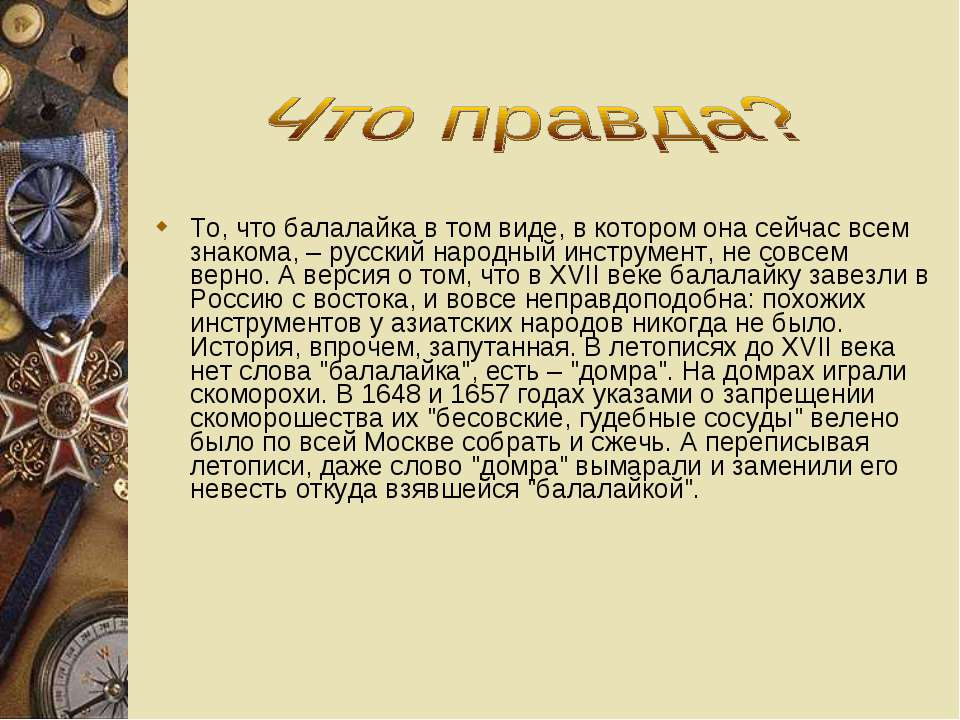 То, что балалайка в том виде, в котором она сейчас всем знакома, – русский на...