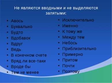 Не являются вводными и не выделяются запятыми: Авось Буквально Будто Вдобавок...