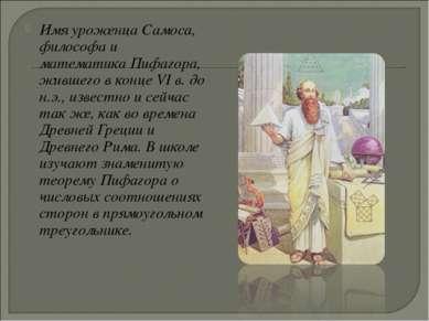 Имя уроженца Самоса, философа и математика Пифагора, жившего в конце VI в. до...
