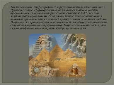 """Так называемые """"пифагорейские"""" треугольники были известны еще в Древнем Египт..."""