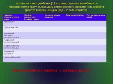 Используя текст учебника §12 и климатограммы в учебнике, и климатическую карт...