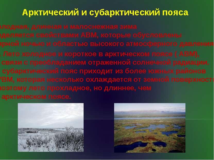 Холодная, длинная и малоснежная зима определяется свойствами АВМ, которые обу...