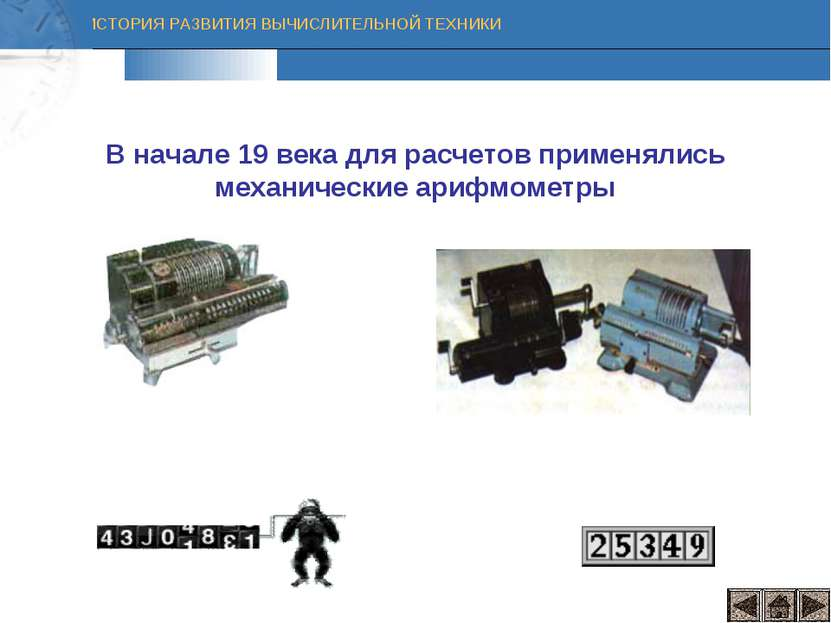 В начале 19 века для расчетов применялись механические арифмометры ИСТОРИЯ РА...