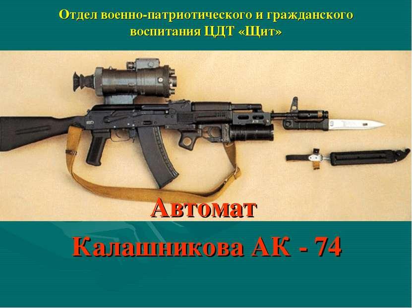 Отдел военно-патриотического и гражданского воспитания ЦДТ «Щит» Автомат Кала...
