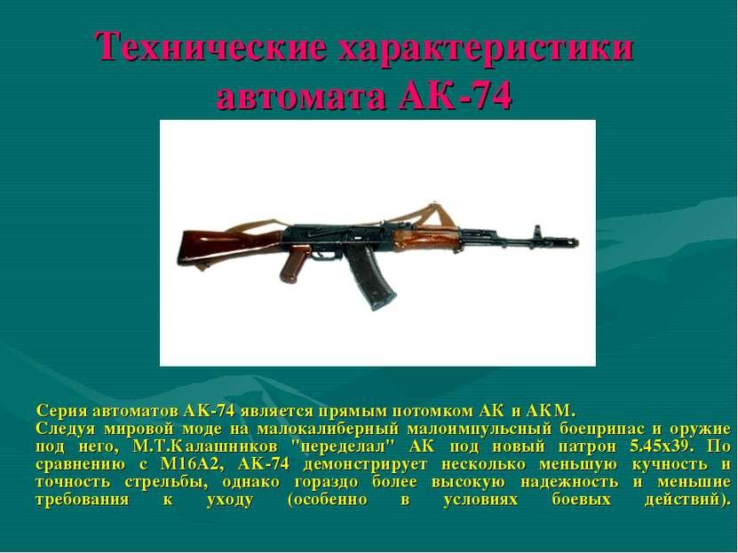 Технические характеристики автомата АК-74 Серия автоматов AK-74 является прям...
