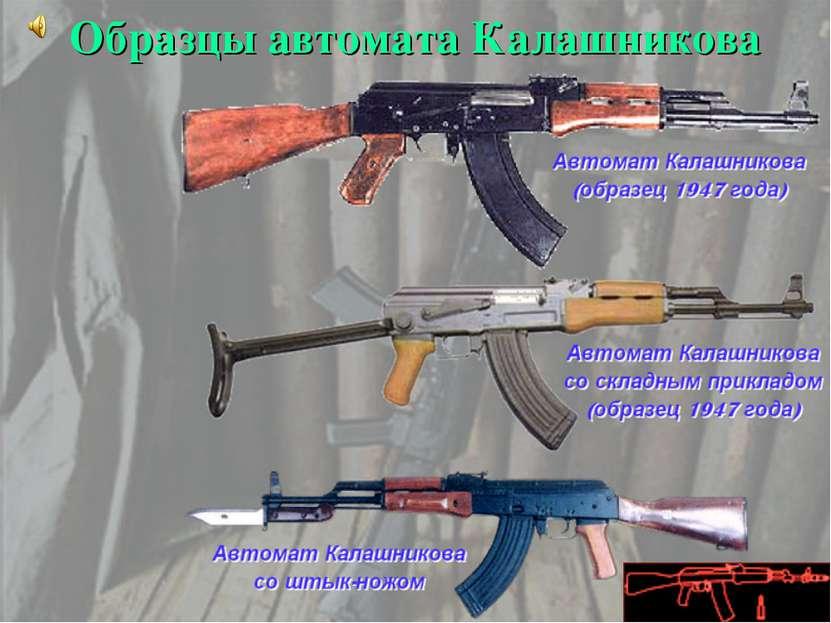 Образцы автомата Калашникова