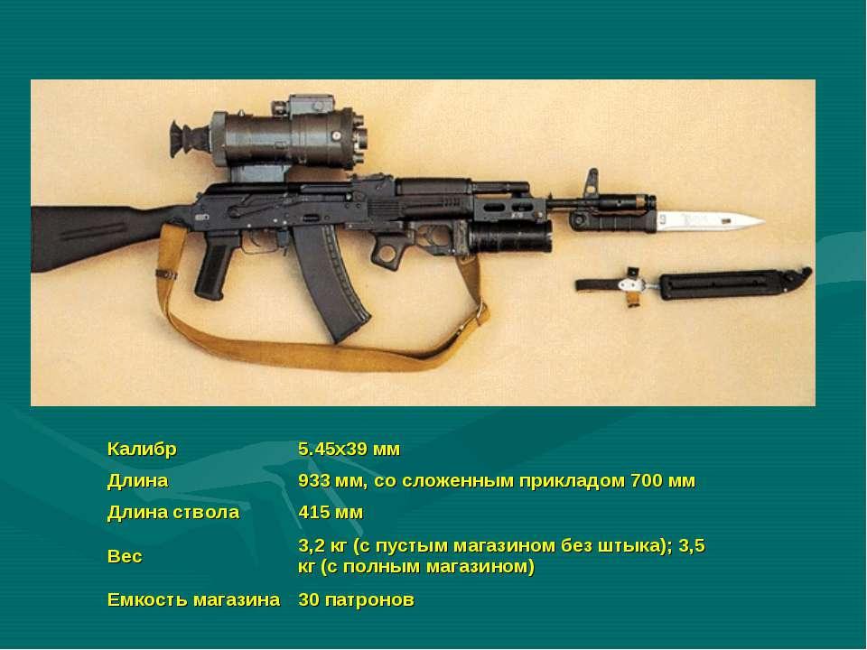 Калибр 5.45x39 мм Длина 933 мм, со сложенным прикладом 700 мм Длина ствола 41...