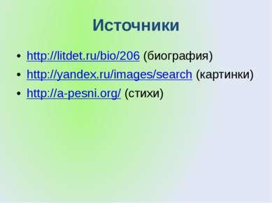 Источники http://litdet.ru/bio/206 (биография) http://yandex.ru/images/search...
