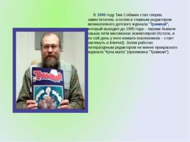 В 1990 году Тим Собакин стал сперва заместителем, а потом и главным редакторо...