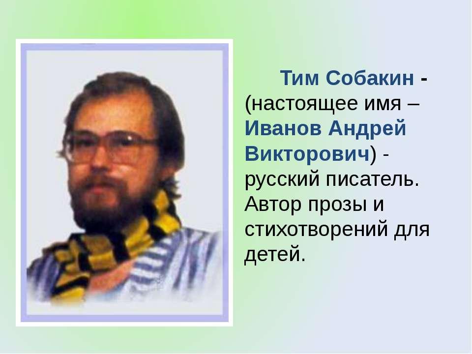 Тим Собакин-(настоящее имя – Иванов Андрей Викторович) - русский писатель. А...