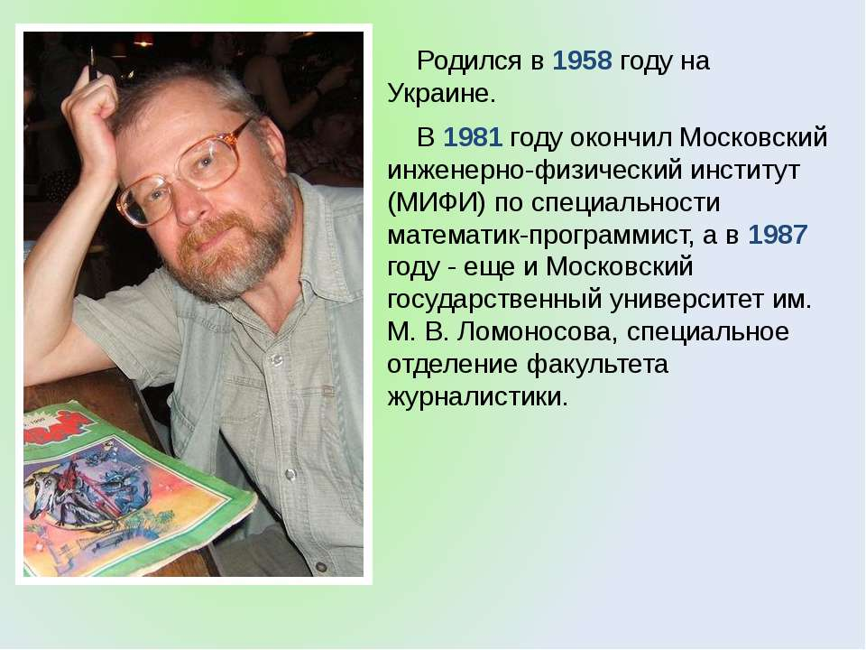 Родился в 1958 году на Украине. В 1981 году окончил Московский инженерно-физи...