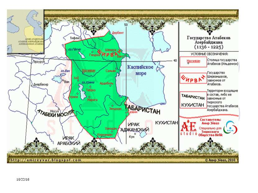 Государство Атабеков (1136-1225г)