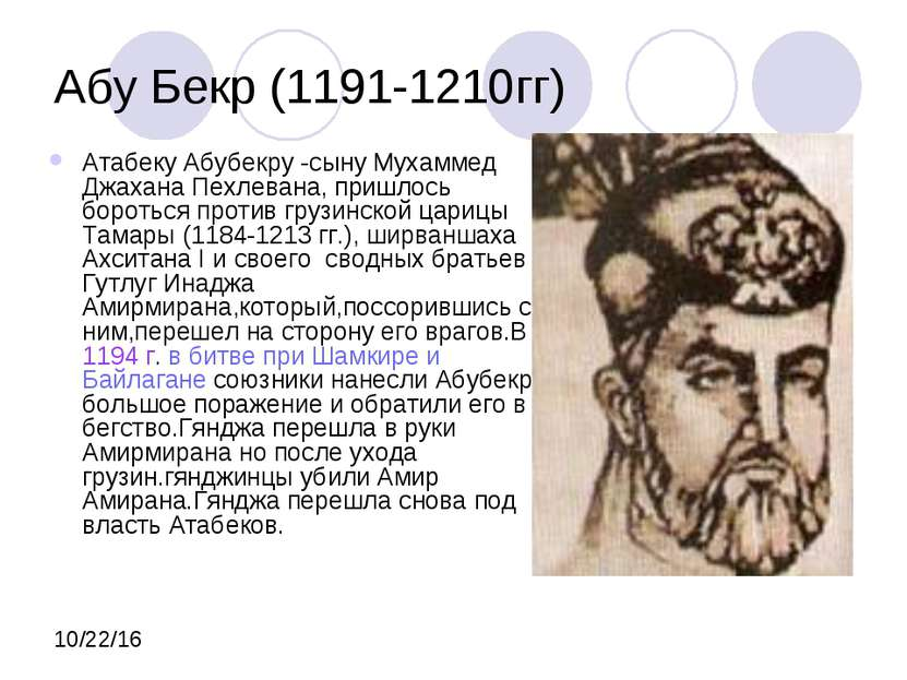 Абу Бекр (1191-1210гг) Атабеку Абубекру -сыну Мухаммед Джахана Пехлевана, при...
