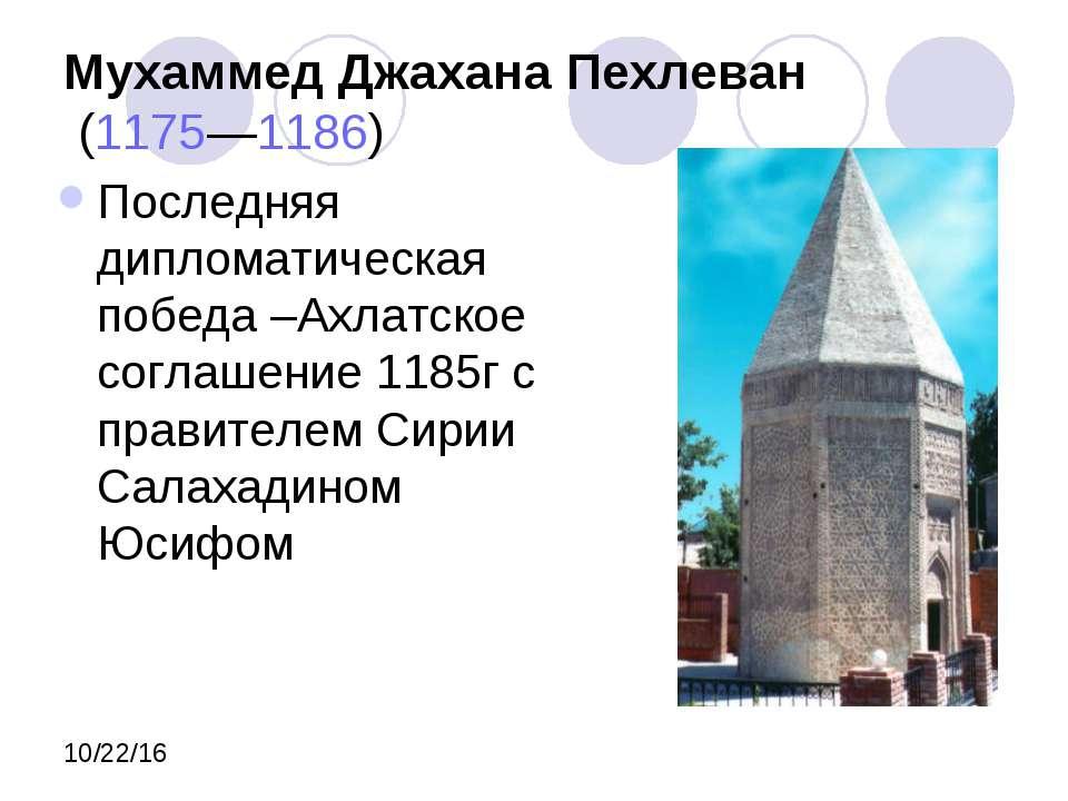 Мухаммед Джахана Пехлеван (1175—1186) Последняя дипломатическая победа –Ахла...