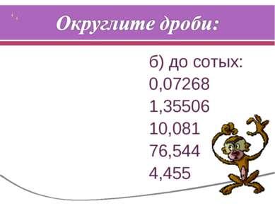 б) до сотых: 0,07268 1,35506 10,081 76,544 4,455