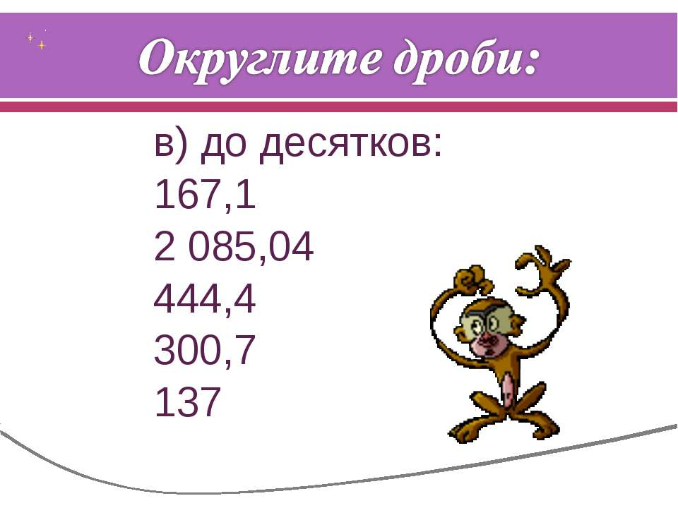 в) до десятков: 167,1 2 085,04 444,4 300,7 137