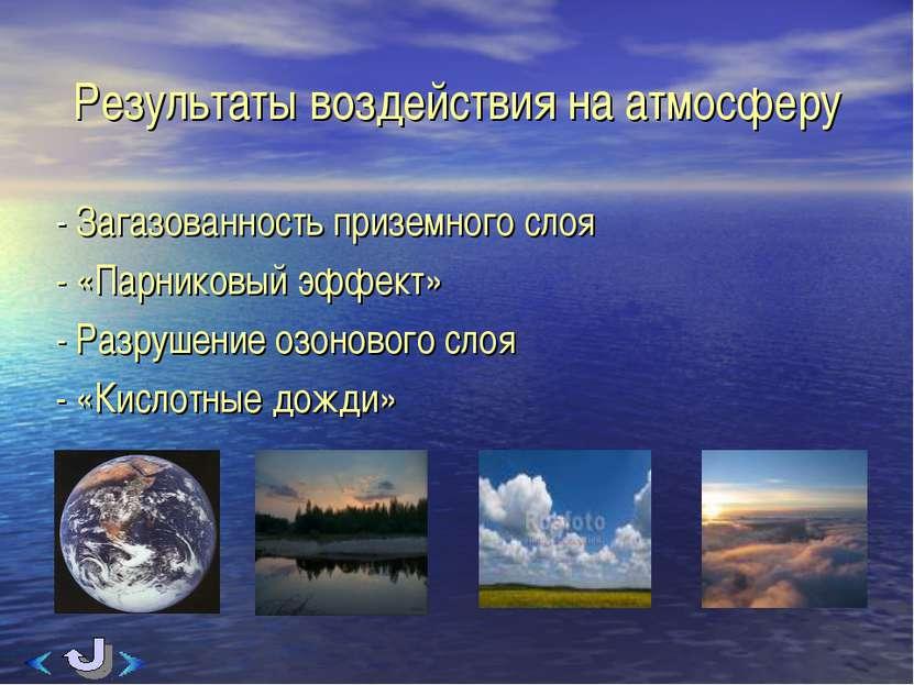 Результаты воздействия на атмосферу - Загазованность приземного слоя - «Парни...
