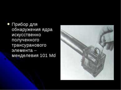 Прибор для обнаружения ядра искусственно полученного трансуранового элемента ...