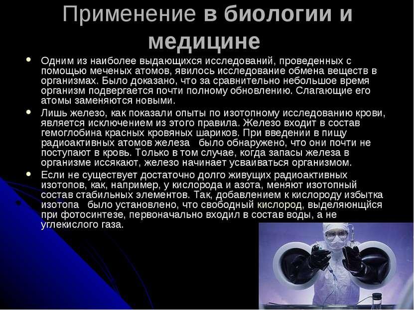 Применение в биологии и медицине Одним из наиболее выдающихся исследований, п...