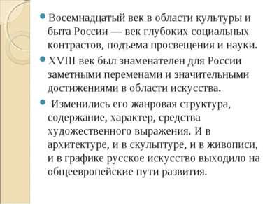 Восемнадцатый век в области культуры и быта России — век глубоких социальных ...