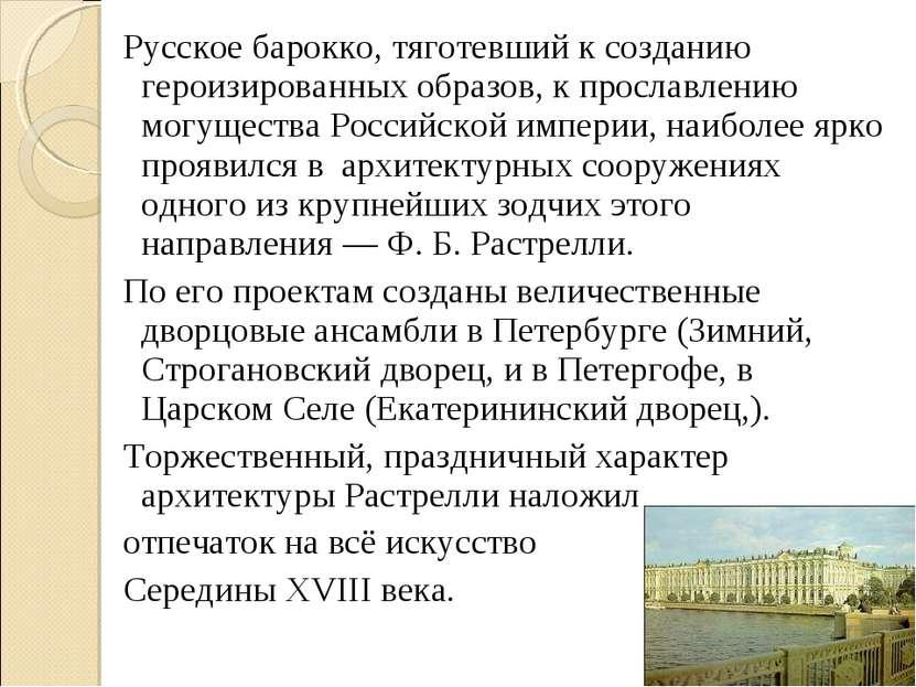 Русское барокко, тяготевший к созданию героизированных образов, к прославлени...