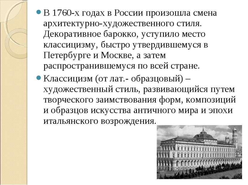 В 1760-х годах в России произошла смена архитектурно-художественного стиля. Д...
