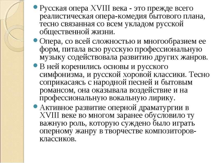 Русская опера XVIII века - это прежде всего реалистическая опера-комедия быто...