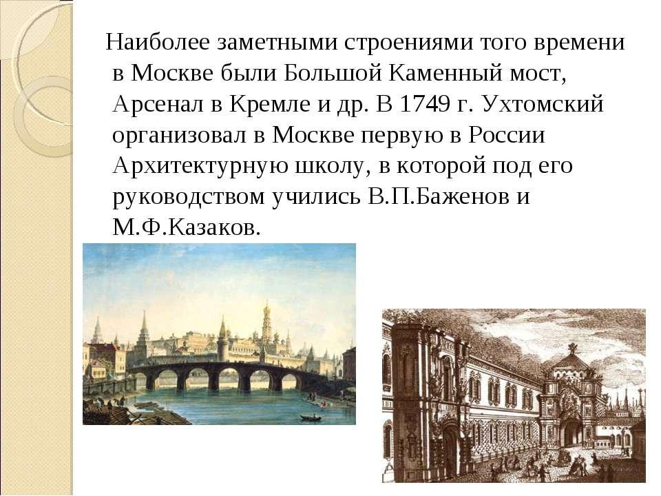 Наиболее заметными строениями того времени в Москве были Большой Каменный мос...