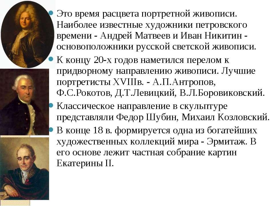 Это время расцвета портретной живописи. Наиболее известные художники петровск...