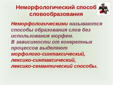 Неморфологический способ словообразования Неморфологическими называются спосо...