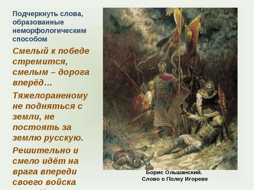 Борис Ольшанский. Слово о Полку Игореве Подчеркнуть слова, образованные немор...