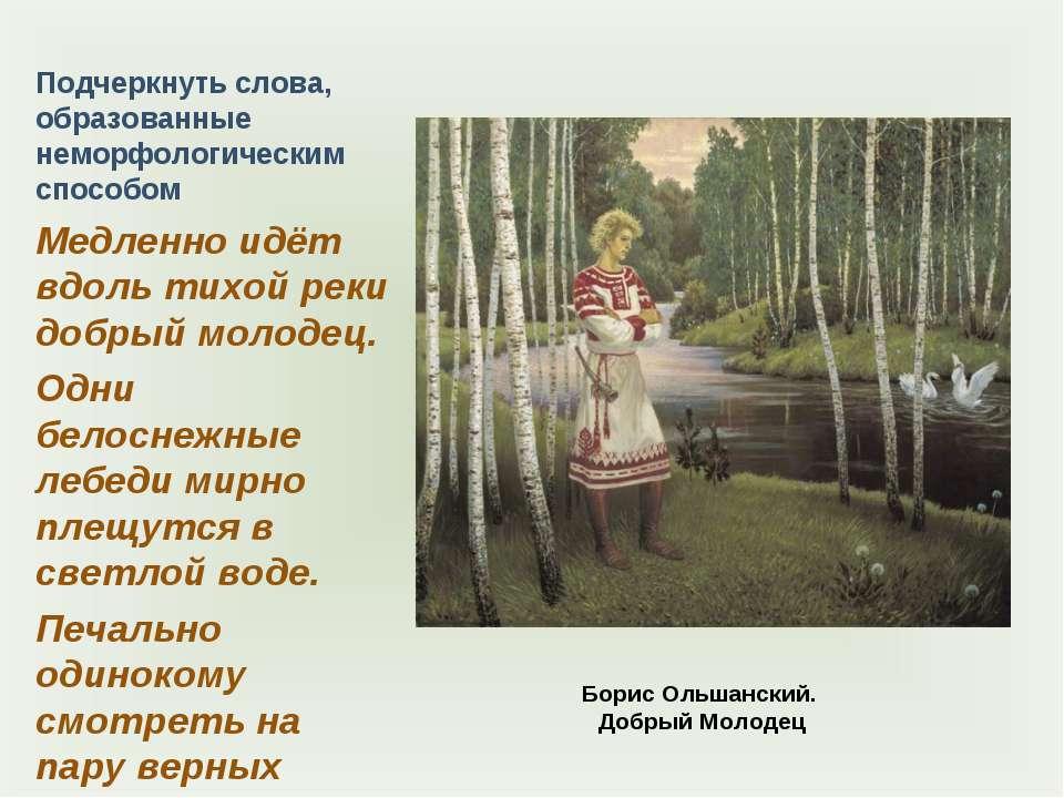 Борис Ольшанский. Добрый Молодец Подчеркнуть слова, образованные неморфологич...