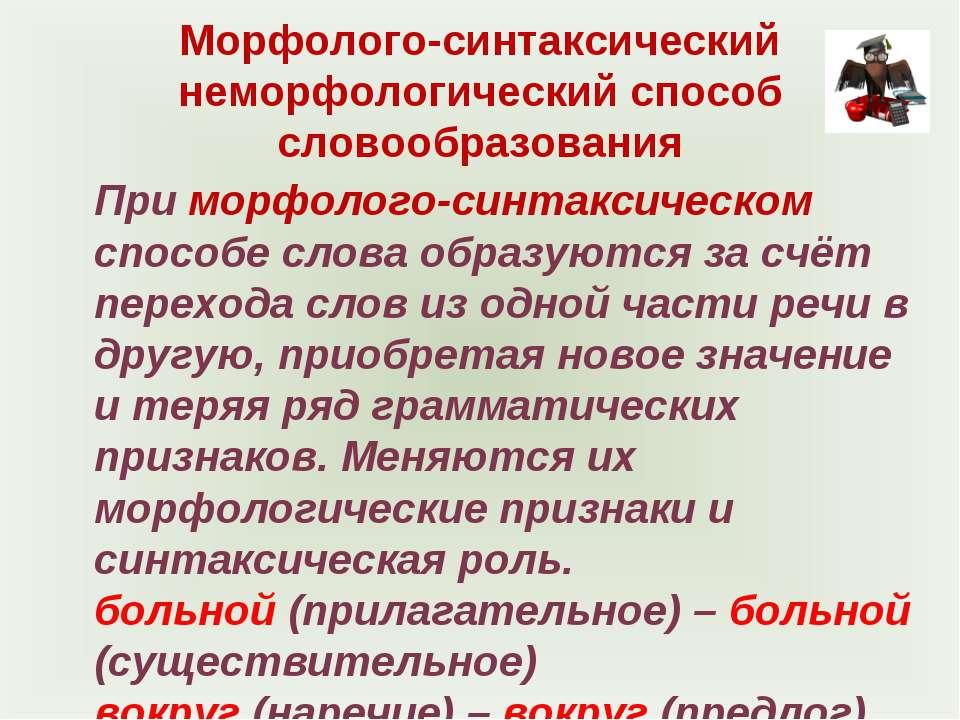 Морфолого-синтаксический неморфологический способ словообразования При морфол...