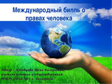 Free Powerpoint Templates Международный билль о правах человека Автор : Косов...