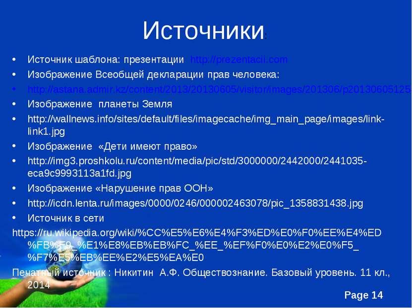 Источники: Источник шаблона: презентации http://prezentacii.com Изображение В...