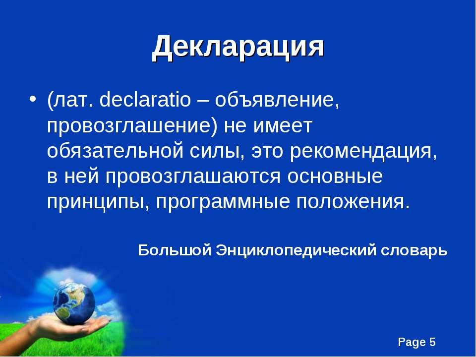 Декларация (лат. declaratio – объявление, провозглашение) не имеет обязательн...