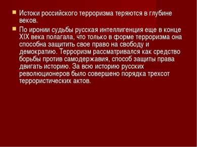 Истоки российского терроризма теряются в глубине веков. По иронии судьбы русс...