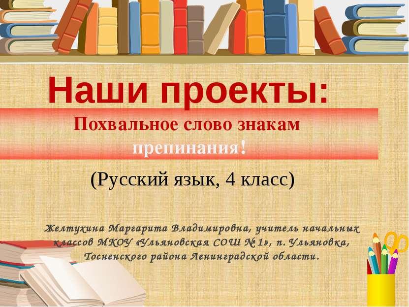 Похвальное слово знакам препинания! Желтухина Маргарита Владимировна, учитель...
