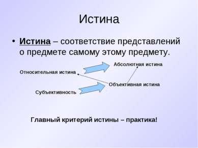 Истина Истина – соответствие представлений о предмете самому этому предмету. ...