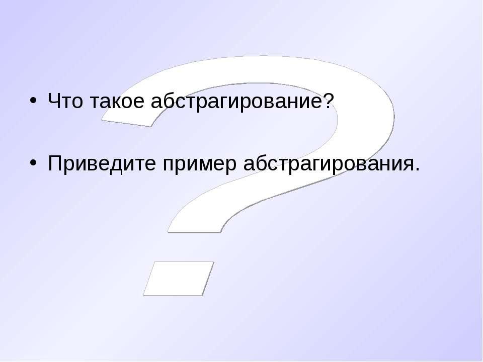 Что такое абстрагирование? Приведите пример абстрагирования.