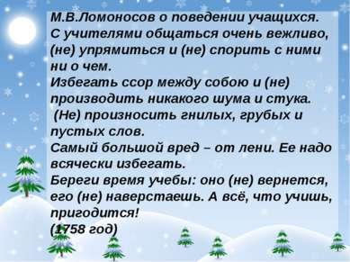 М.В.Ломоносов о поведении учащихся. С учителями общаться очень вежливо, (не) ...