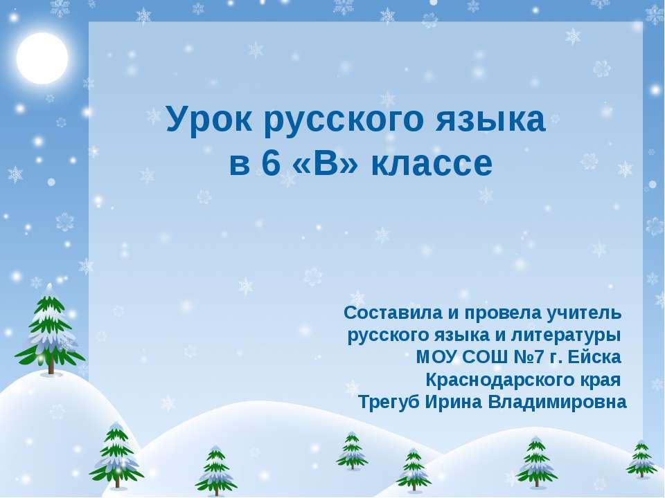 Урок русского языка в 6 «В» классе Составила и провела учитель русского языка...