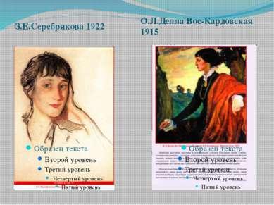З.Е.Серебрякова 1922 О.Л.Делла Вос-Кардовская 1915