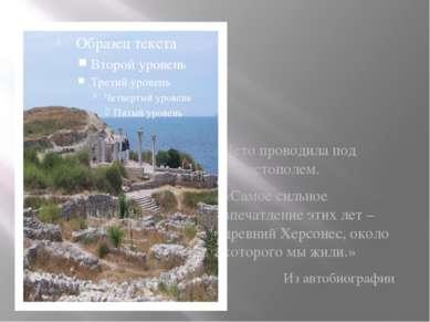 Лето проводила под Севастополем. «Самое сильное впечатление этих лет – древни...